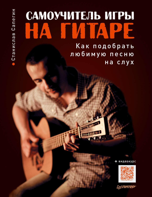Самоучитель по гитаре скачать книгу бесплатно