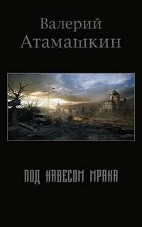 Атамашкин, Валерий  - Под навесом мрака