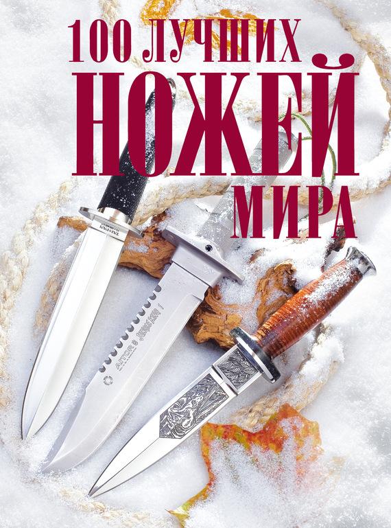 Андрей Кузьминов 100 лучших ножей мира