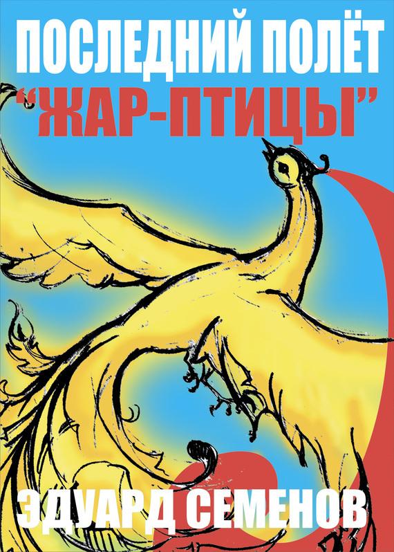 Эдуард Семенов Последний полет «Жар-птицы» как продать квартиру в городе грозном