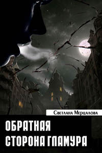 Мерцалова, Светлана  - Обратная сторона гламура
