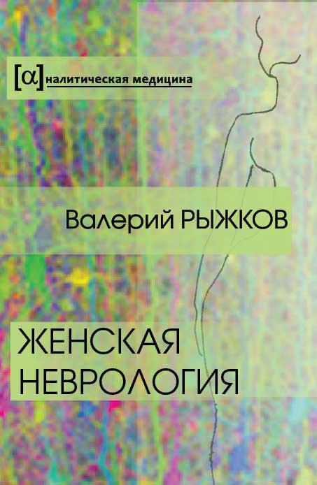 В. Д. Рыжков Женская неврология в д рыжков современная парадигма в медицине позитивная неврология