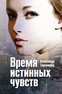 Тараненко, Александр  - Время истинных чувств (сборник)