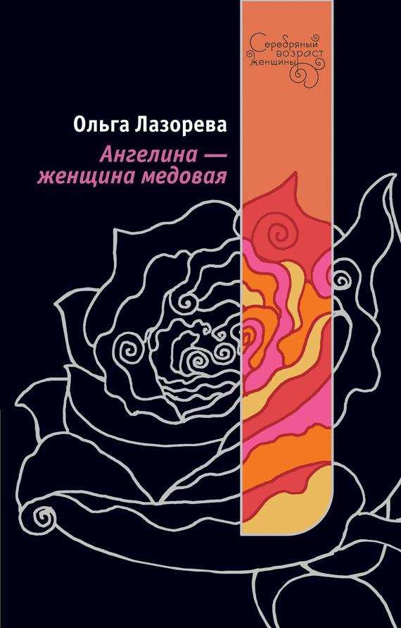 Главная книга о любви лууле виилма читать