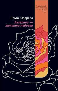 Лазорева, Ольга  - Ангелина – женщина медовая