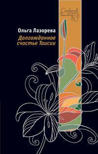 Ольга Лазорева - Долгожданное счастье Таисии