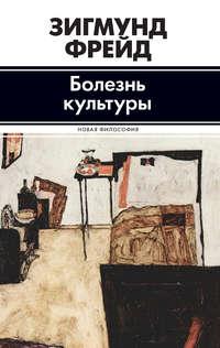- Болезнь культуры (сборник)