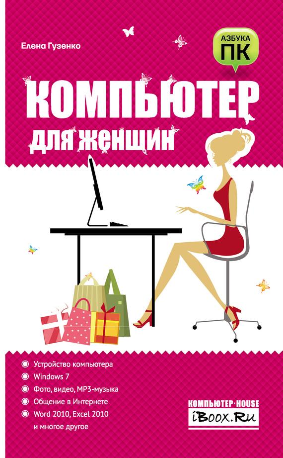 Е. Н. Гузенко Компьютер для женщин смотреть онлайн на позырим рф