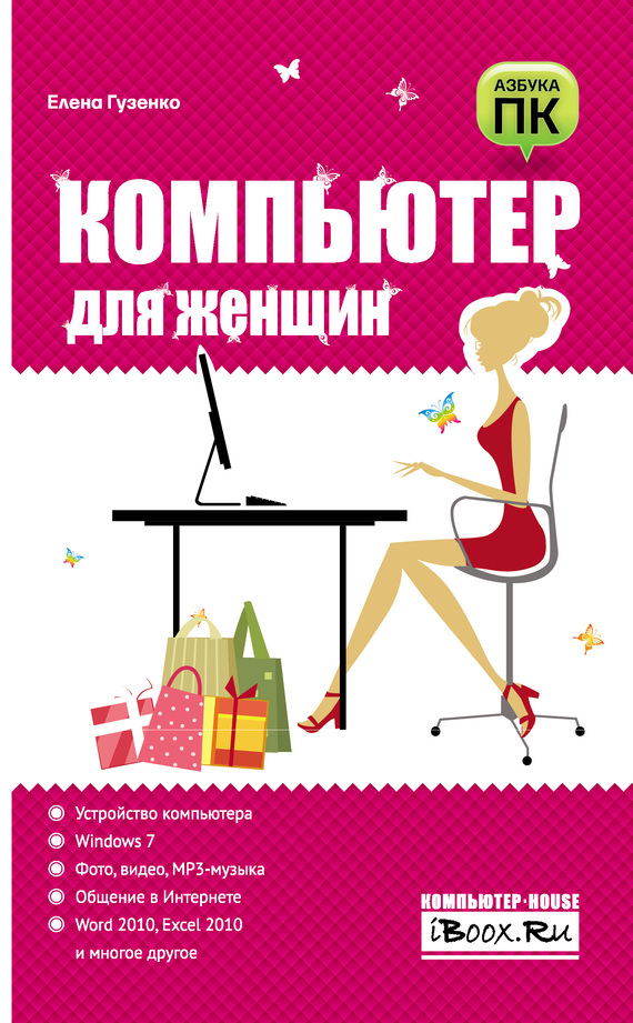 Е. Н. Гузенко Компьютер для женщин смотреть онлайн на авито азиат