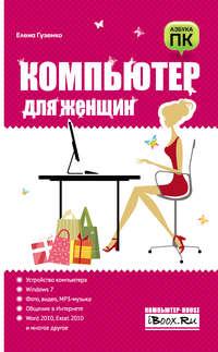 Гузенко, Е. Н.  - Компьютер для женщин