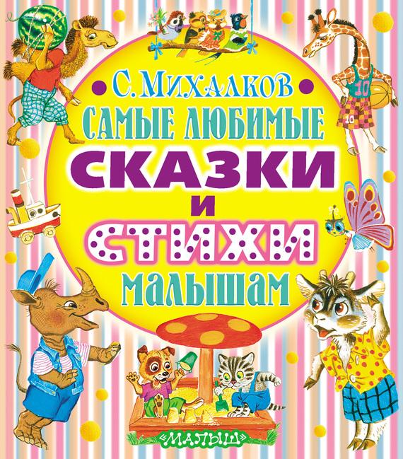 Сергей Михалков Самые любимые сказки и стихи малышам сергей михалков стихи друзей
