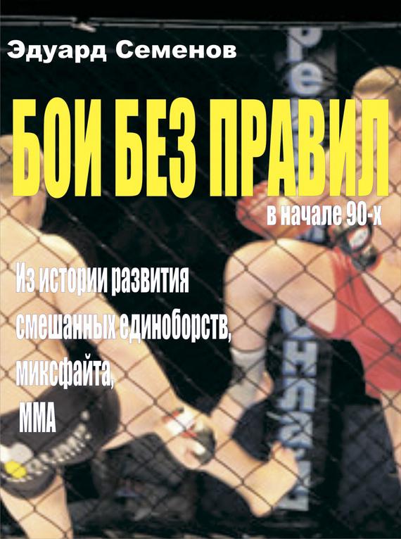 Эдуард Семенов бесплатно