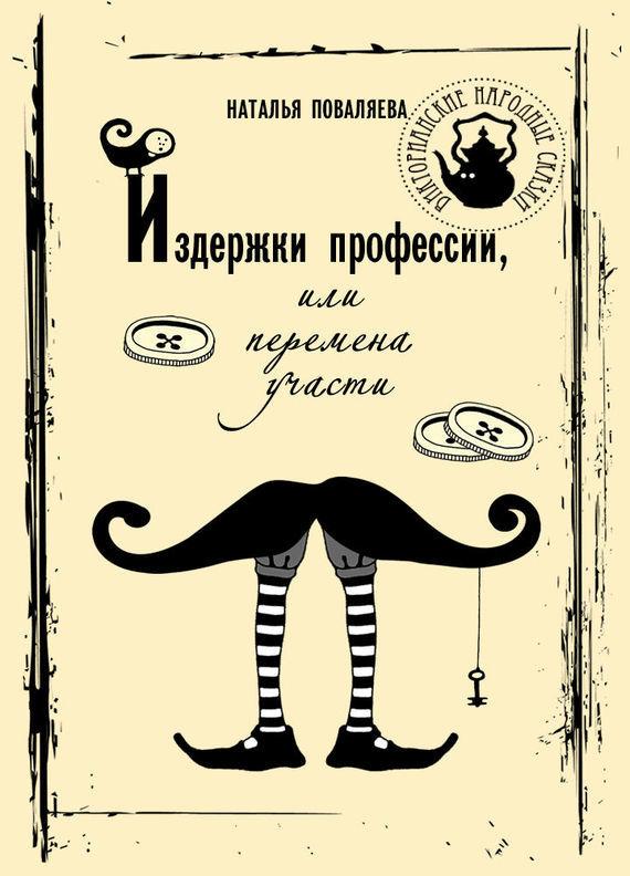 захватывающий сюжет в книге Наталья Поваляева