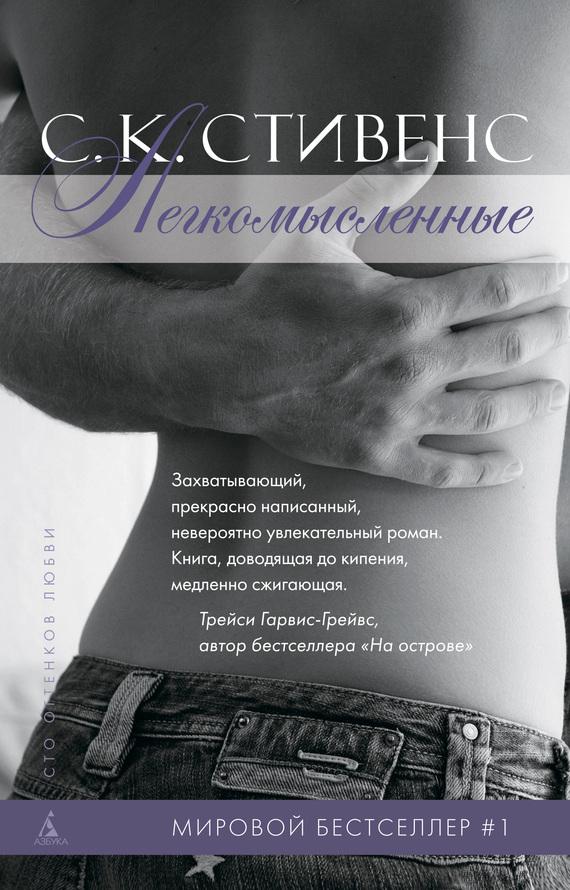 С. К. Стивенс Легкомысленные знаменитости в челябинске
