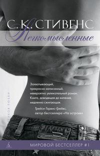 Стивенс, С. К.  - Легкомысленные