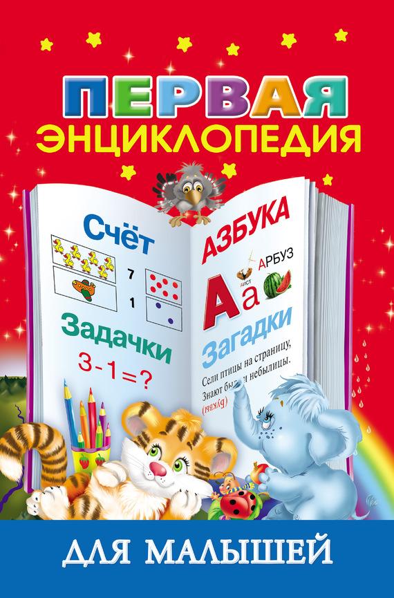 В. Г. Дмитриева бесплатно