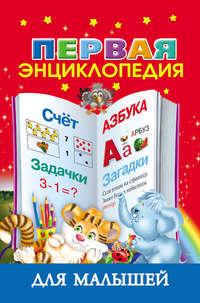 - Первая энциклопедия для малышей