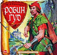 Михаил Гершензон Робин Гуд народное творчество полное собрание баллад о робин гуде