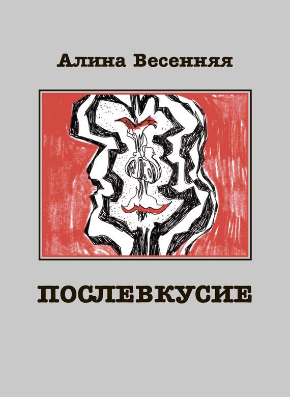 Алина Весенняя Послевкусие. Лирическая история о любви барклем д весенняя история