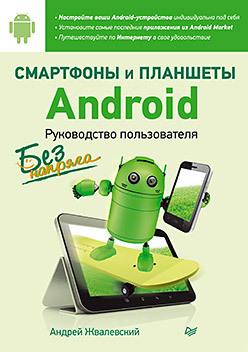 Андрей Жвалевский Смартфоны и планшеты Android без напряга. Руководство пользователя android ndk руководство для начинающих