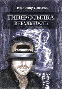 Саньков, Владимир  - Гиперссылка в реальность