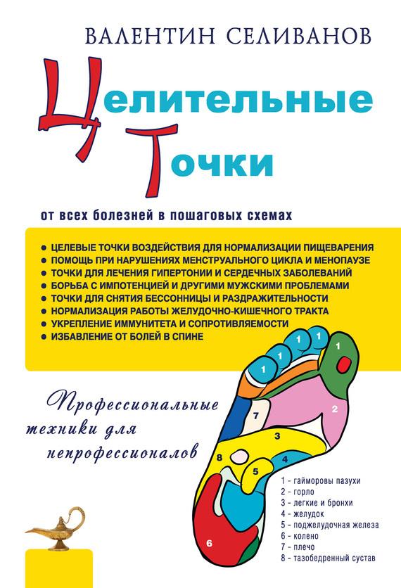 Валентин Селиванов Целительные точки от всех болезней в пошаговых схемах