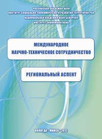 Задумкин, К. А.  - Международное научно-техническое сотрудничество: региональный аспект