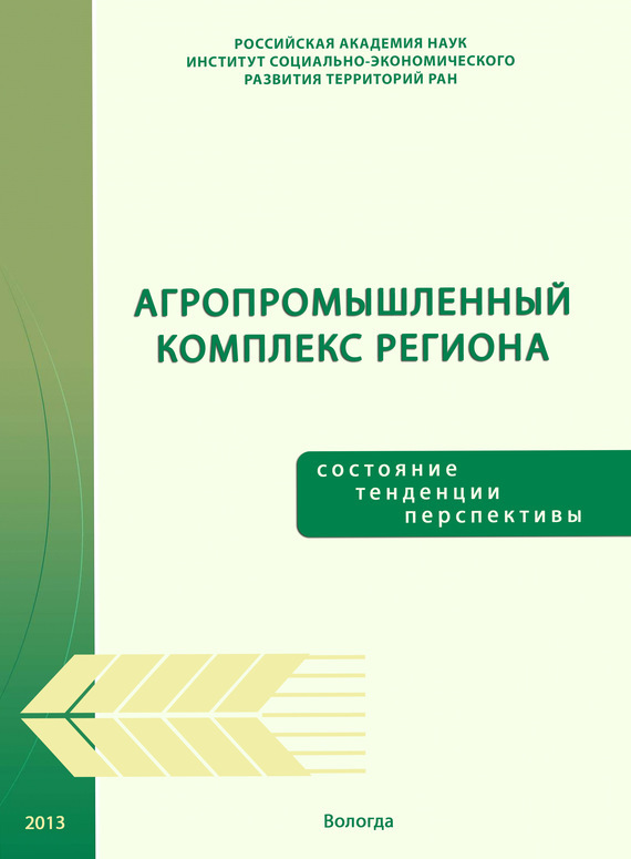 Т. В. Ускова Агропромышленный комплекс региона: состояние, тенденции, перспективы