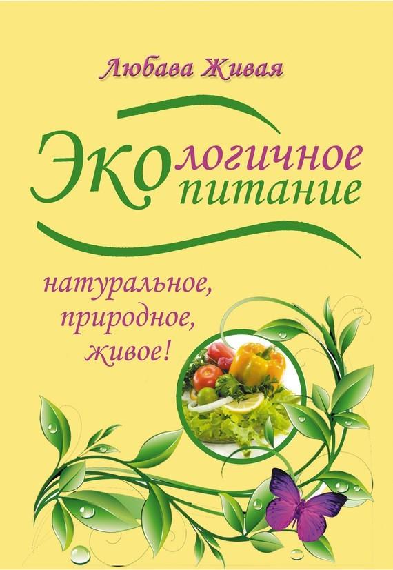 Любава Живая Экологичное питание: натуральное, природное, живое! экологичное питание натуральное природное живое