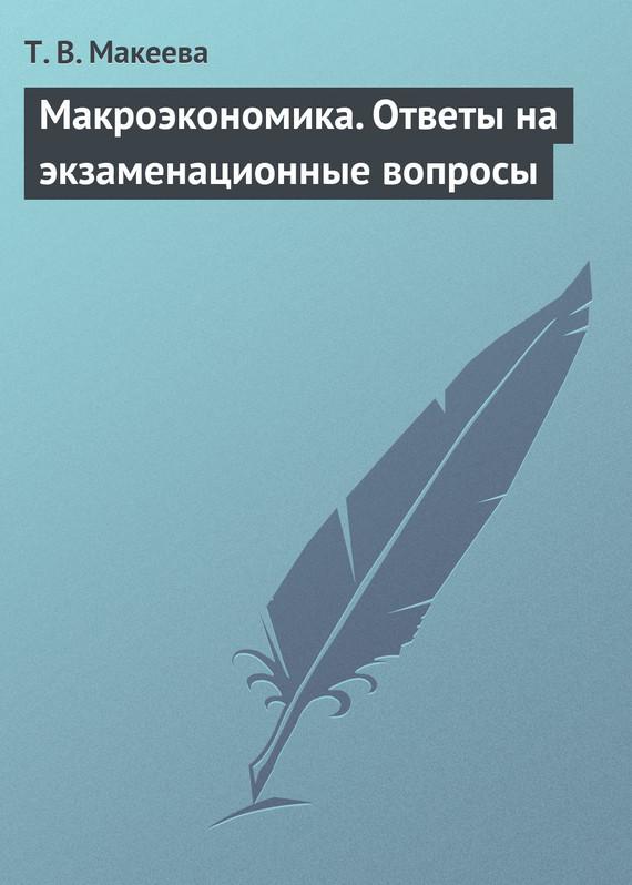 бесплатно Т. В. Макеева Скачать Макроэкономика. Ответы на экзаменационные вопросы