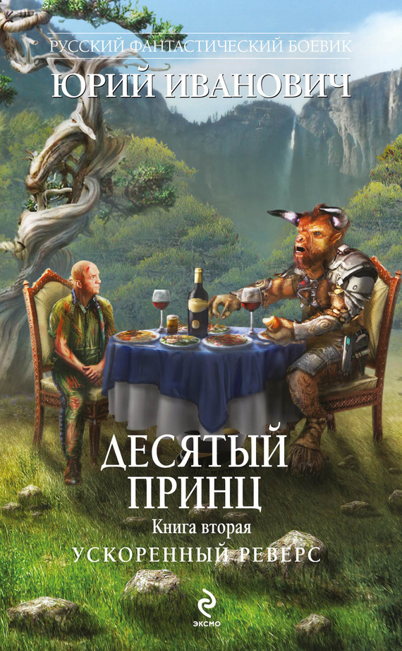 захватывающий сюжет в книге Юрий Иванович