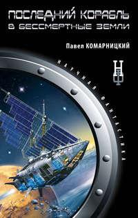 Комарницкий, Павел  - Последний корабль в Бессмертные земли