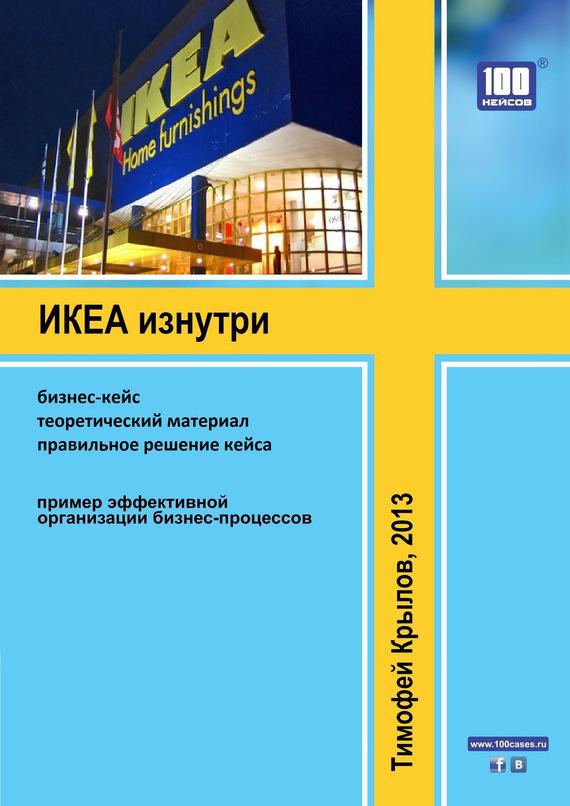Тимофей Крылов ИКЕА изнутри (бизнес-кейс) диван в москве икеа