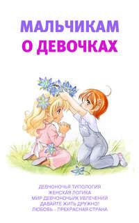 - Мальчикам о девочках
