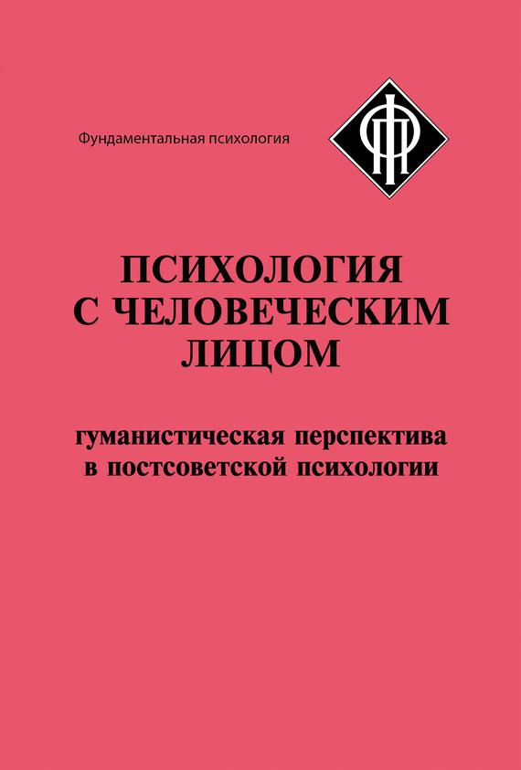 Психология с человеческим лицом. Гуманистическая перспектива в постсоветской психологии случается спокойно и размеренно