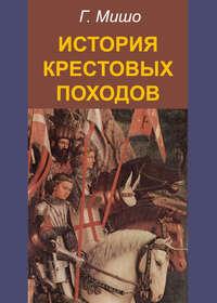 Мишо, Г.  - История крестовых походов