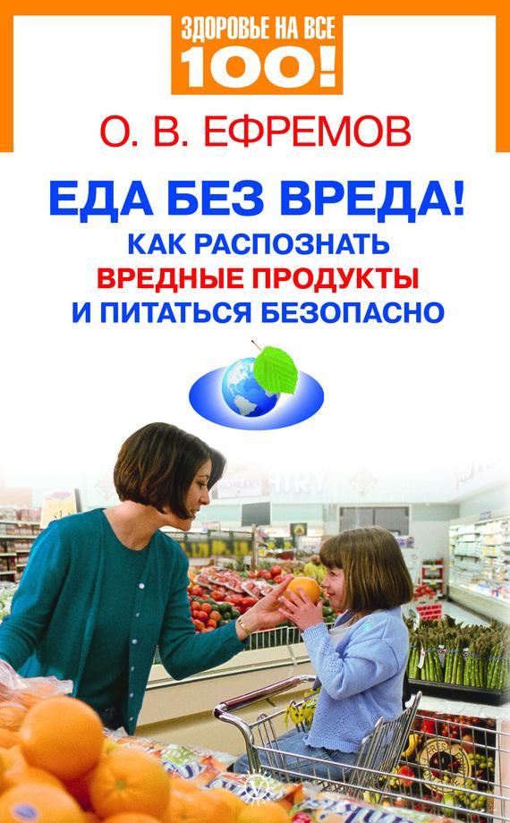 О. В. Ефремов Еда без вреда! Как распознать вредные продукты и питаться безопасно болят суставы как питаться