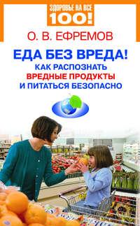 Ефремов, О. В.  - Еда без вреда! Как распознать вредные продукты и питаться безопасно