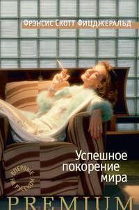Фицджеральд, Френсис  - Успешное покорение мира (сборник)