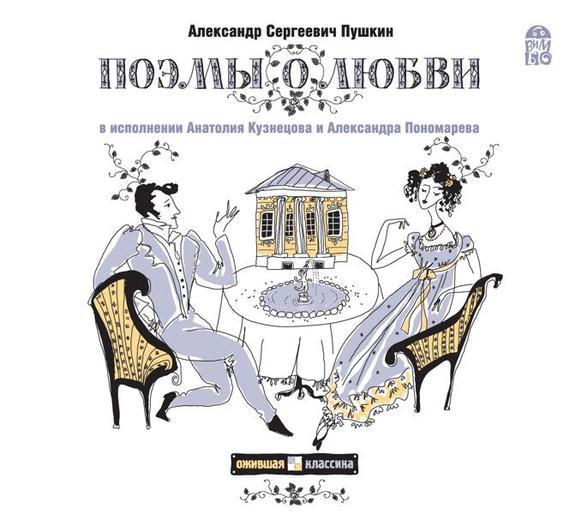 Александр Пушкин Поэмы о любви александр пушкин медный всадник поэмы
