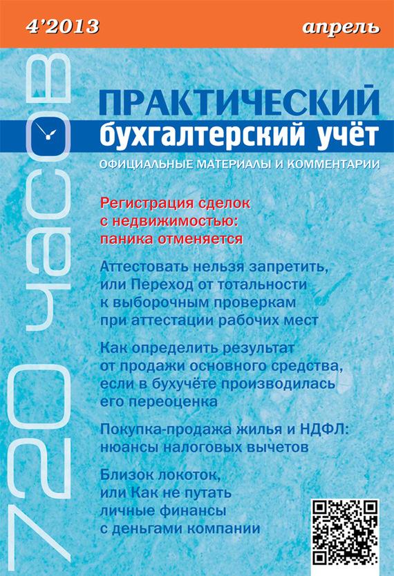 Практический бухгалтерский учёт. Официальные материалы и комментарии (720 часов) №4/2013 ( Отсутствует  )