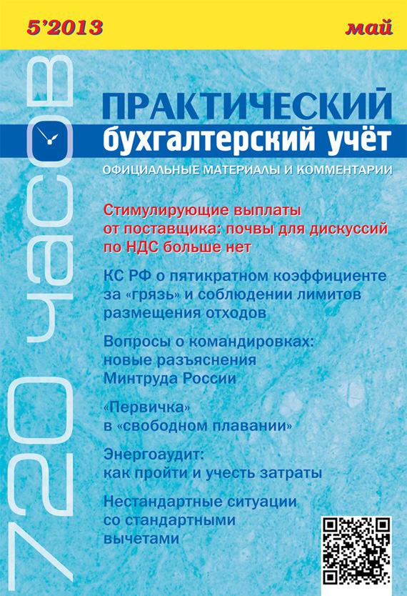 Практический бухгалтерский учёт. Официальные материалы и комментарии (720 часов) №5/2013 ( Отсутствует  )