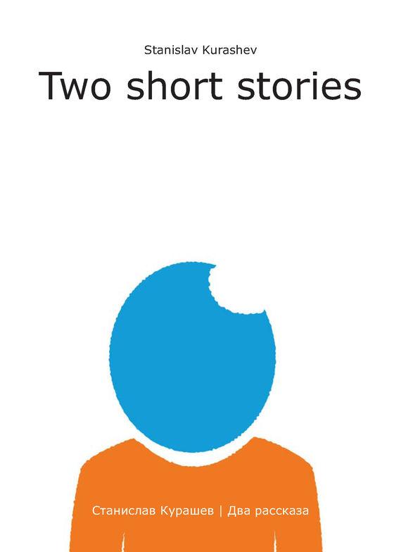 Два рассказа / Two short stories