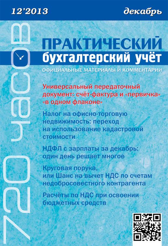 Практический бухгалтерский учёт. Официальные материалы и комментарии (720 часов) №12/2013 ( Отсутствует  )