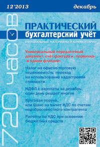 - Практический бухгалтерский учёт. Официальные материалы и комментарии (720 часов) №12/2013