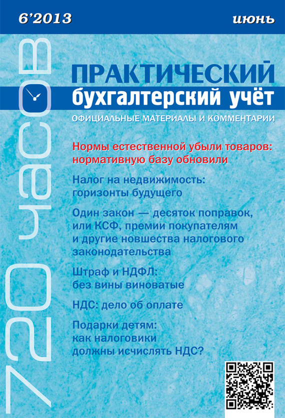 Практический бухгалтерский учёт. Официальные материалы и комментарии (720 часов) №6/2013 ( Отсутствует  )