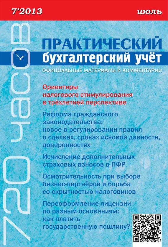 Практический бухгалтерский учёт. Официальные материалы и комментарии (720 часов) №7/2013 ( Отсутствует  )