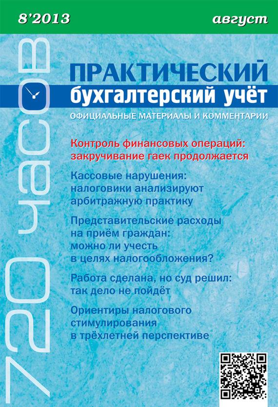 Практический бухгалтерский учёт. Официальные материалы и комментарии (720 часов) №8/2013 ( Отсутствует  )