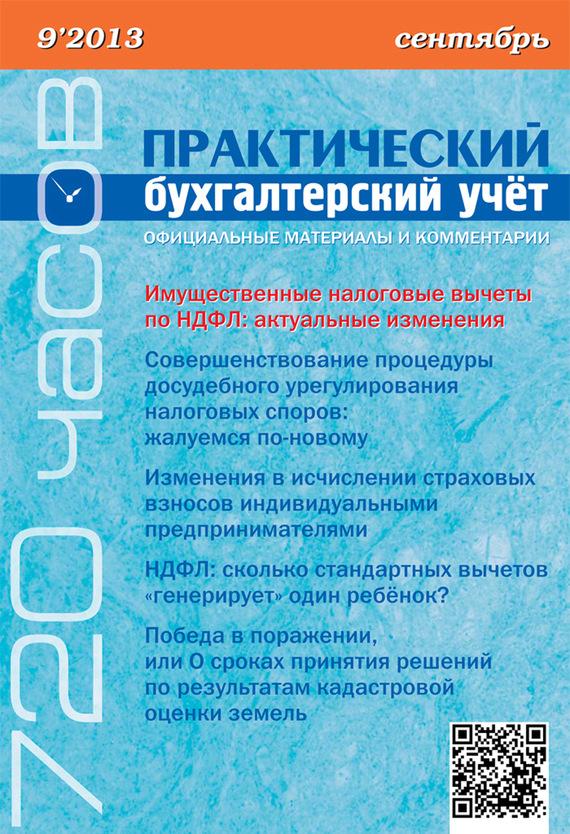 Практический бухгалтерский учёт. Официальные материалы и комментарии (720 часов) №9/2013 ( Отсутствует  )