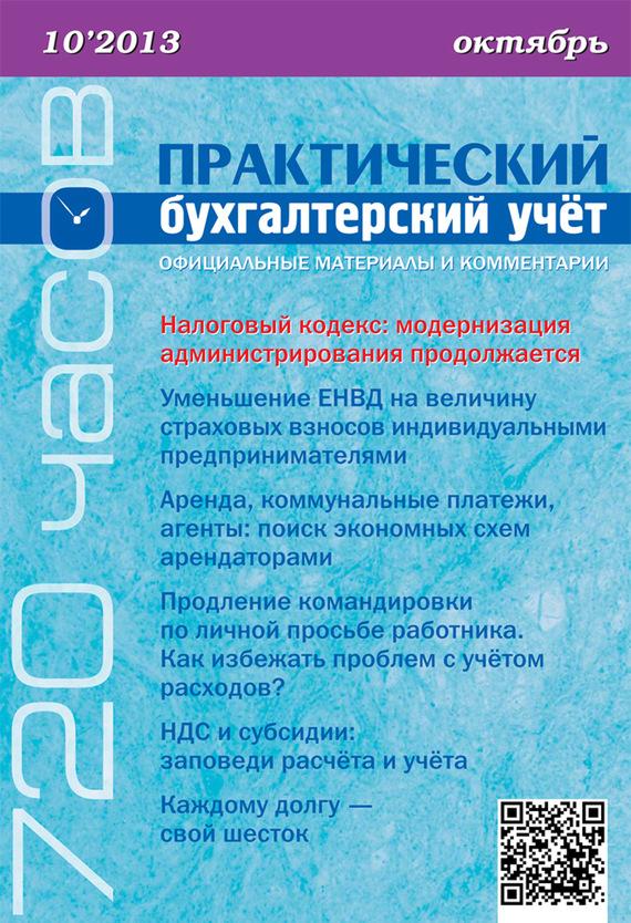 Практический бухгалтерский учёт. Официальные материалы и комментарии (720 часов) №10/2013 ( Отсутствует  )